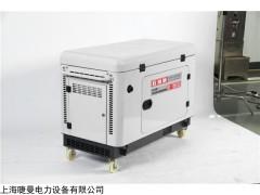 7kw小型静音柴油发电机