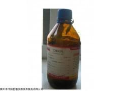 Acetaldehyde 高纯乙醛试剂