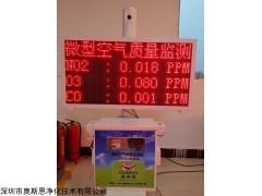 中山市网格化空气质量检测方案
