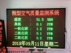 标准四气二尘微型空气质量监测站厂家