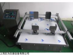 蘇州模擬運輸振動臺
