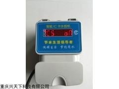 HF-660L 重庆IC卡水控机洗澡刷卡机淋浴控水机