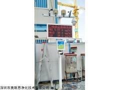 惠州环保设备八参数双视频扬尘监测系统
