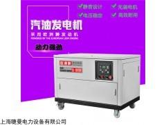 B-10GDI 10千瓦静音汽油发电机酒店应急