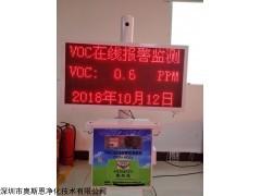 专业VOCs实时监测系统具备超标声光报警功能