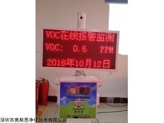 深圳市宝安区工业生产污染VOCs实时监测仪