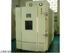 四川省高低溫低氣壓試驗箱