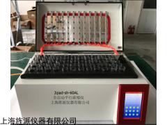 Jipad-sh-60AL 多通道平行浓缩仪