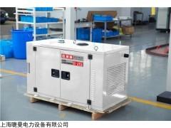 12千瓦水冷柴油发电机型号