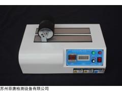 FT-GD01 电动辗压滚轮