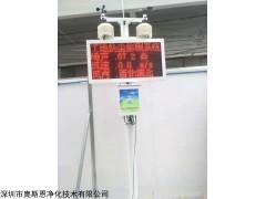 OSEN-YZ 兰州建筑工地扬尘污染实时检测仪价格