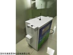 济南省四气二尘微型空气网格化监测站