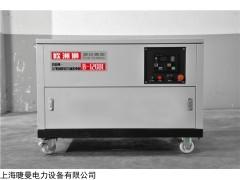 三相12kw靜音汽油發電機