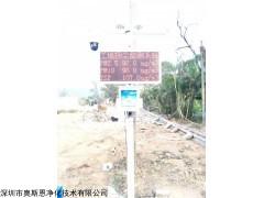 四川省绵阳市扬尘颗粒物在线监测系统