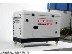 超市12KW静音柴油发电机