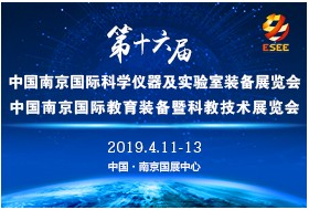 2019第十六届中国南京国际科学99久久免费视频在线观看及实验室装备展览会