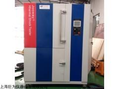 JW-5008 两箱式/三箱式冷热冲击试验箱