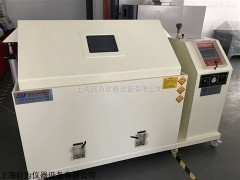 JW-1401 上海米色款盐雾试验箱
