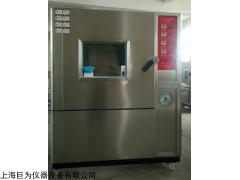 JW-1201 上海沙尘试验箱