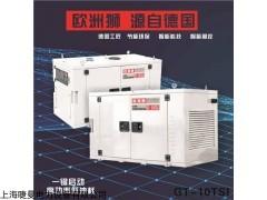 12千瓦全自动柴』油发电机价格