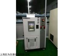 JW-8001 上海臭氧老化试验箱