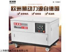 电启动15kw汽油发电机