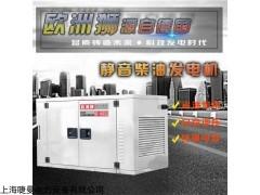 全自动10kw柴油发电机