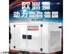 12kw柴油发电机