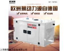 20千瓦柴油发电机