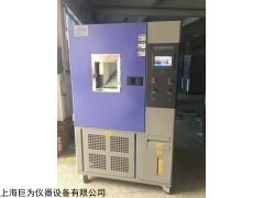 上海恒温恒湿试验箱