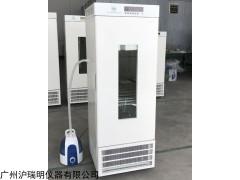 LRH-325-S 恒温恒湿培养箱 珠江牌卫生防疫试验箱
