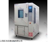 广东高低温试验箱