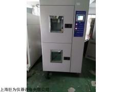 重庆两箱式/三箱式冷热冲击试验箱