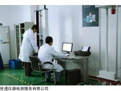 河北衡水仪器校准检测机构服务中心
