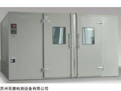 FT-F系列 步入式恒温恒湿箱
