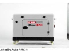进口欧洲狮10千瓦柴油发电机报价