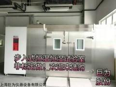 JW-1503 上海步入式恒温恒湿试验室
