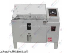 上海酸性腐蚀CASS试验箱