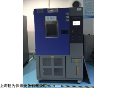 JW-2005 浙江恒温恒湿试验箱
