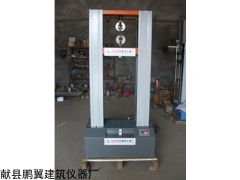 LY-10防水卷材拉力机鹏翼厂