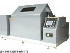 FT-YW系列 盐雾酸性腐蚀试验箱