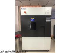上海光衰/氙灯耐气候试验箱