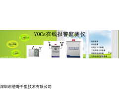 BYQL-VOC 挥发性有机物VOC在线监测系统,VOC报警仪