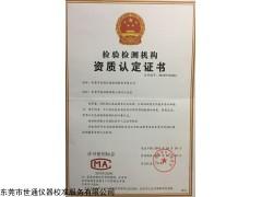 香港大浦区仪器校正机构,仪器计量时间短的公司