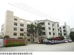 香港儀器校準,香港計量可下廠服務