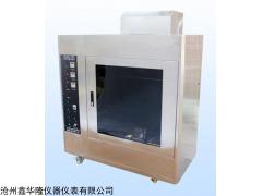 微电脑控制水平垂直燃烧测定仪