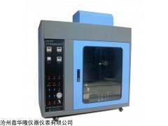 蓝色箱体水平垂直燃烧测定仪