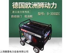 300a汽油发电电焊机报价