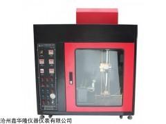升级款泡沫水平垂直燃烧测定仪
