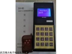 CH-D-003 铜陵智能地磅遥控器